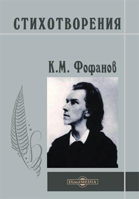 Стихотворeния: сборник поэзии