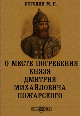 О месте погребения князя Дмитрия Михайловича Пожарского