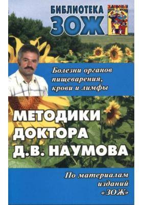 Методики доктора Д.В. Наумова : Болезни органов пищеварения, крови и лимфы. 2-е издание, исправленное