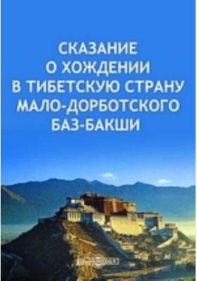 Сказание о хождении в Тибетскую страну Мало-Дорботского Баз-Бакши