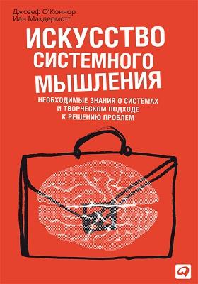 Искусство системного мышления : Необходимые знания о системах и творческом подходе к решению проблем