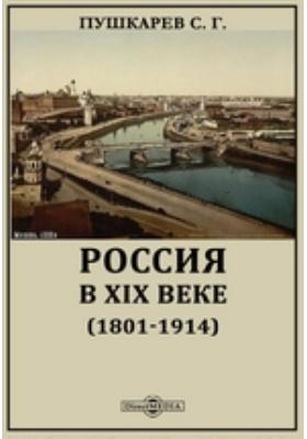Россия в XIX веке (1801-1914)