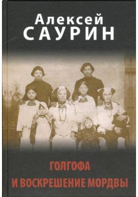 Голгофа и воскрешение мордвы : Эпический роман о людях мордовских поселений