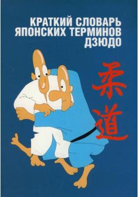 Краткий словарь японских терминов дзюдо