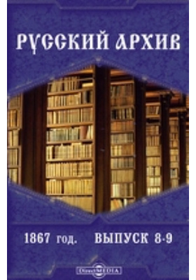 Русский архив. 1867. Вып. 8