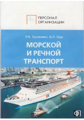 Персонал морского и речного транспорта : Сборник должностных и производственных (по професии) инструкций