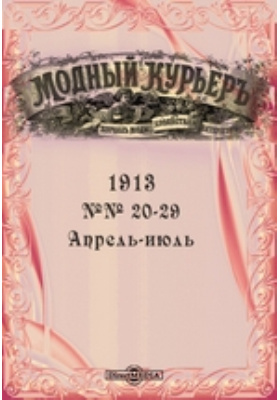 Модный курьер: журнал. 1913. №№ 20-29, Апрель-июль