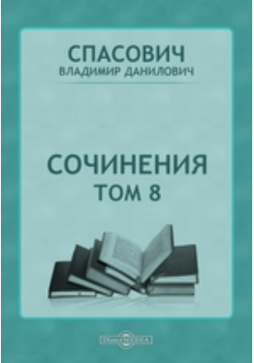 Сочинения. Т. 8