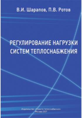 Регулирование нагрузки систем теплоснабжения : монография: учебное пособие