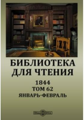 Библиотека для чтения: журнал. 1844. Т. 62, Январь-февраль