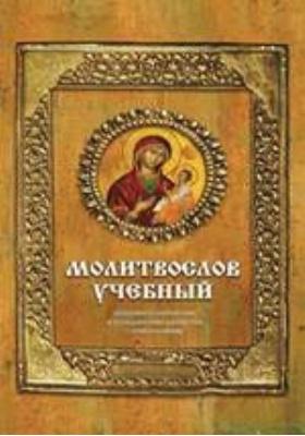 Молитвослов учебный : Церковнославянским и гражданским шрифтом, с пояснениями: духовно-просветительское издание