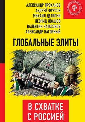 Глобальные элиты в схватке с Россией: научно-популярное издание