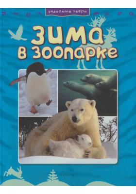 Зима в зоопарке = Zoo Animals in the Wild. Polar Bear. Sea Lion. Pehguin