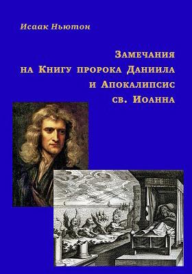 Замечания на Книгу пророка Даниила и Апокалипсис св. Иоанна: научно-популярное издание : в 2 частях