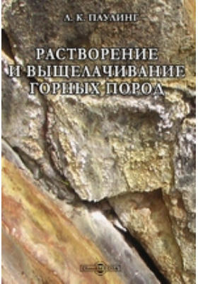 Растворение и выщелачивание горных пород