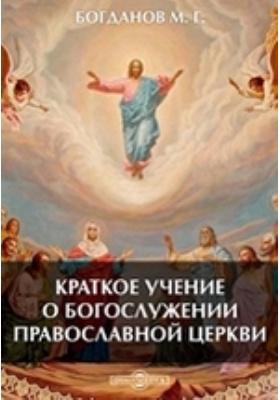 Краткое учение о богослужении православной церкви