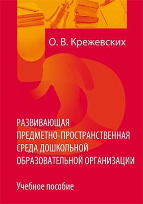 Развивающая предметно-пространственная среда дошкольной образовательной организации : учебное пособие для бакалавров педагогики