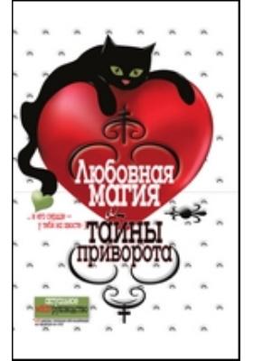 Любовная магия и тайны приворота: научно-популярное издание