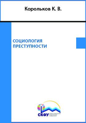 Социология преступности: учебное пособие