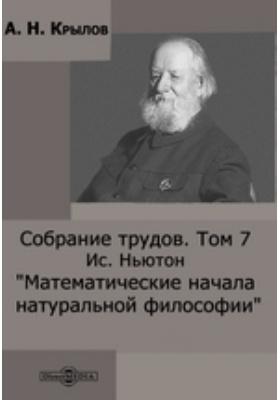 Собрание трудов. Т. 7. И. Ньютон