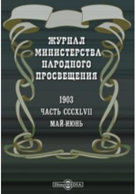 Журнал Министерства Народного Просвещения. 1903. Май-июнь, Ч. 347