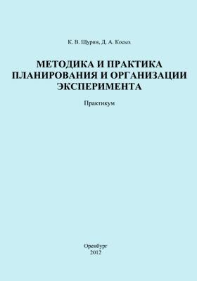 Методика и практика планирования и организации эксперимента : практикум: учебное пособие