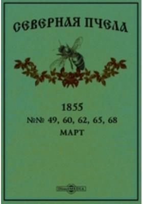 Северная пчела. 1855. №№ 49, 60, 62, 65, 68, Март