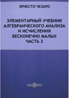 Элементарный учебник алгебраического анализа и исчисления бесконечно малых, Ч. 2