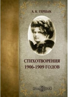 Стихотворения 1906-1909 годов