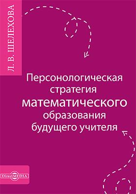 Персонологическая стратегия математического образования будущего учителя: монография