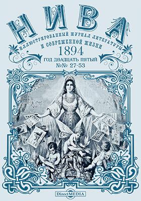 Нива : иллюстрированный журнал литературы и современной жизни. Год двадцать пятый. 1894. № 27-52
