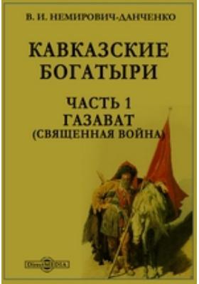 Кавказские богатыри (Священная война): художественная литература, Ч. 1. Газават
