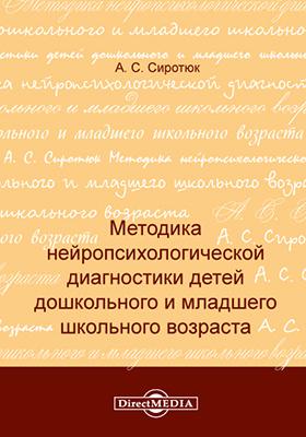 Методика нейропсихологической диагностики детей дошкольного и младшего школьного возраста. 2014