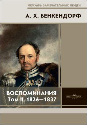 Воспоминания: историко-документальная литература : в 2 томах. Том 2. 1826–1837