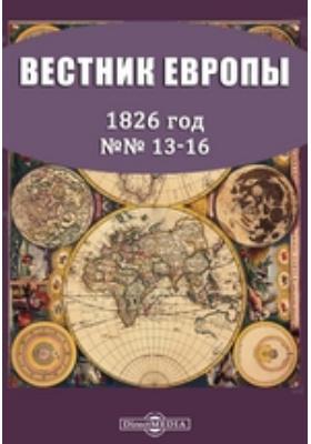 Вестник Европы: журнал. 1826. №№ 13-16, Июль-август