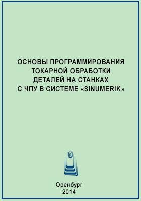 Основы программирования токарной обработки деталей на станках с ЧПУ в системе «Sinumerik»: учебное пособие