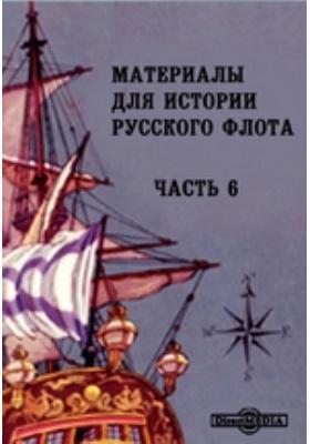 Материалы для истории Русского флота, Ч. 6