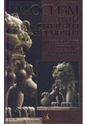 Пути обретения бессмертия : Даосизм в исследованиях и переводах Е.А. Торчинова
