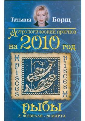 Астрологический прогноз на 2010 год. Рыбы