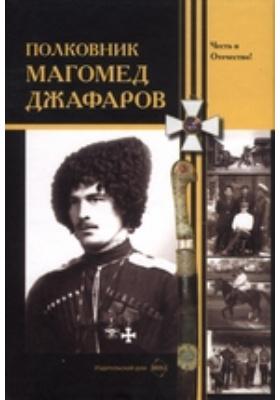 Полковник Магомед Джафаров : сборник материалов: материалы конференций