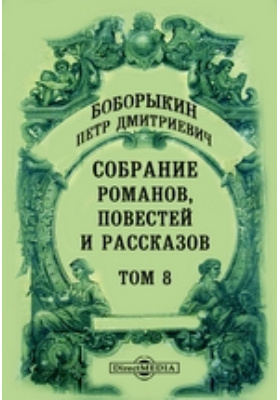 Собрание романов, повестей и рассказов: сборник : В 12-ти т. Т. 8