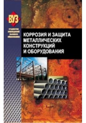 Коррозия и защита металлических конструкций и оборудования
