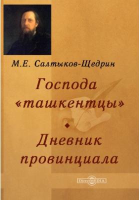 Господа «ташкентцы». Дневник провинциала