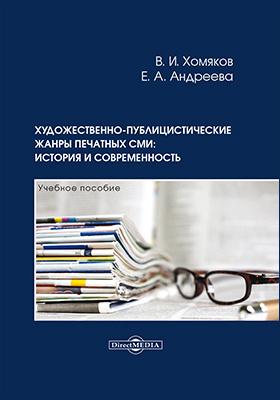Художественно-публицистические жанры печатных СМИ : история и современность: учебное пособие