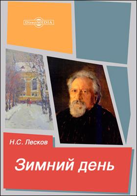 Зимний день: художественная литература
