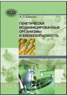 Генетически модифицированные организмы и биобезопасность: монография