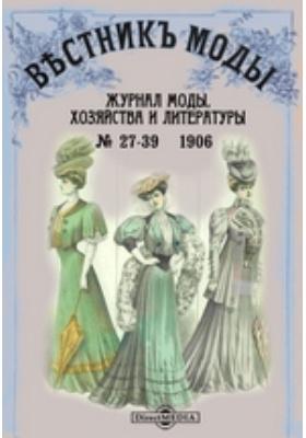 Вестник моды. 1906. № 27-39