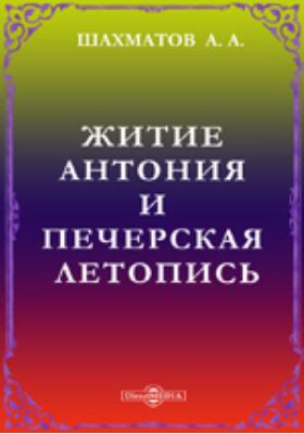 Житие Антония и Печерская летопись