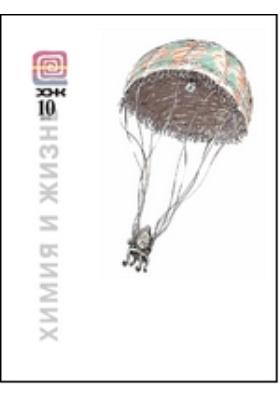 Химия и жизнь - XXI век: ежемесячный научно-популярный журнал. 2010. № 10