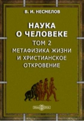 Наука о человеке. Т. 2. Метафизика жизни и христианское откровение